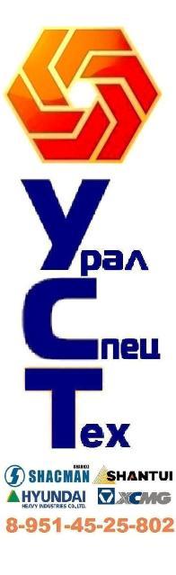 УралСпецТех