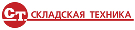 "ООО ""Складская техника"""