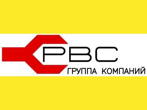 Группа компаний «РВС»