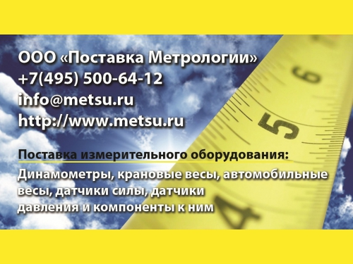 "ООО ""Поставка метрологии"" - Metrology Supply"