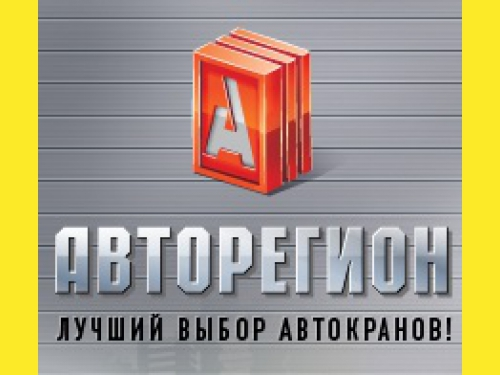 "ООО ""Авторегион"