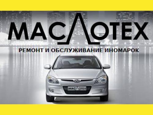 Автосервис МасЛотех