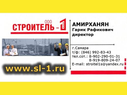 """ООО """"Строитель-1"""""""