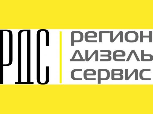 "ООО ""Регион Дизель Сервис"""