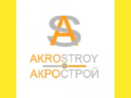 Акрострой