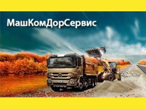 ООО МашКомДорСервис ИНН: 6732032523