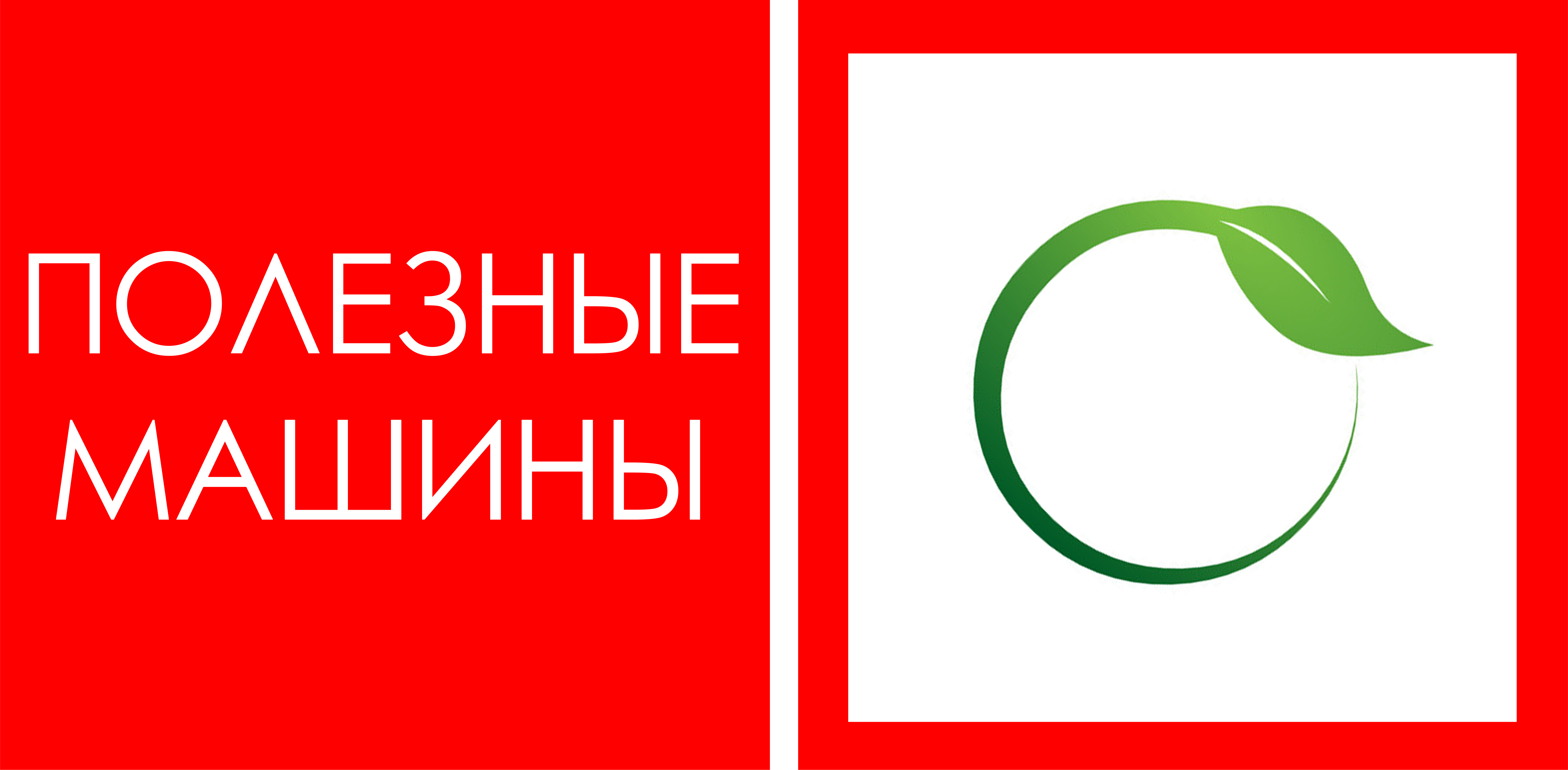 """Производственная Компания """"Полезные Машины"""", ООО"""