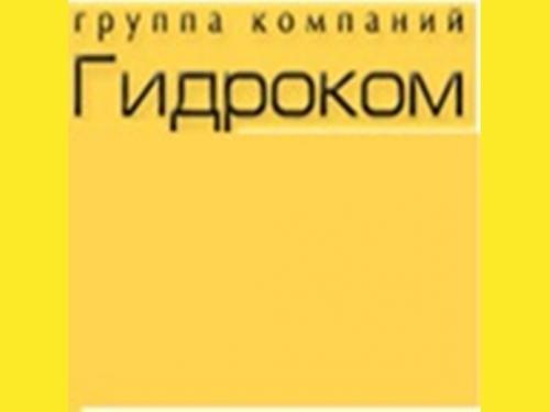 Гидроком Завод