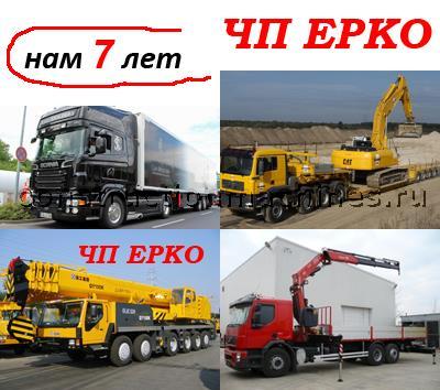 Услуги трала Киев, перевозка спецтехники по Киеву, аренда автокрана 40 тонн Киев.