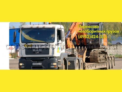 Перевозка крупногабаритных и тяжелых грузов