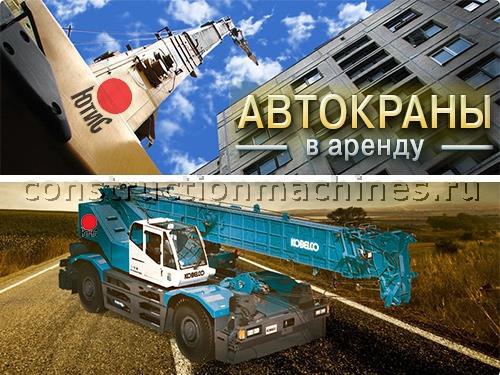Аренда автокрана в Петербурге от компании ЮТИС