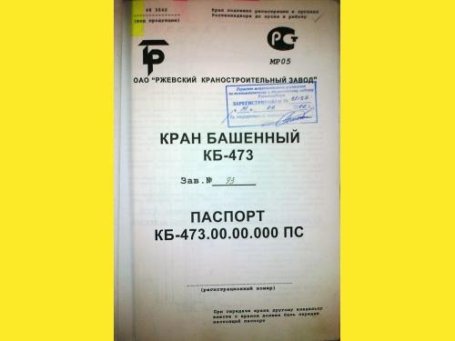 Кран башенный КБ-473-00 (выпуск 2006г.)