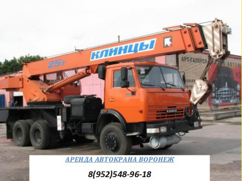 Аренда, услуги автокрана гр/п 25т стрела 22 метра