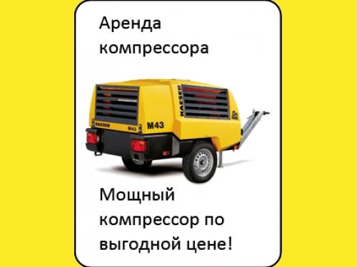 """Аренда компрессора """"kaeser"""" в Москве"""