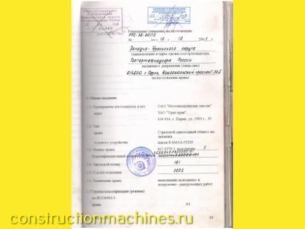 Автокран Мотовилиха, КС-5579.2