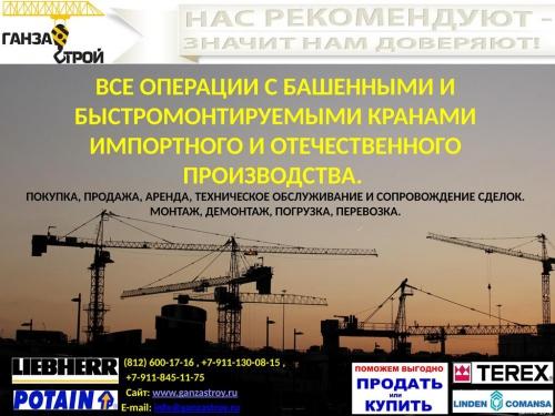 Продаются башенные краны, запчасти, комплектующие Европейских, Китайских и Отечественных производителей новые и б/у