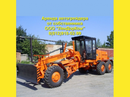 Аренда грейдера (автогрейдер) вес 14-15 тонн от собственника в СПб