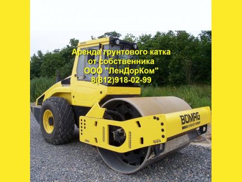 Аренда дорожного грунтового катка  Bomag вес 8-11 тонн от собственника в СПб