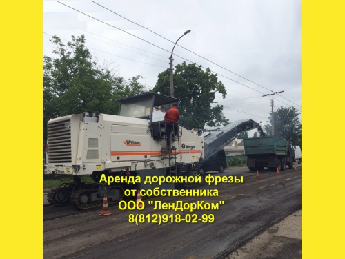 Аренда дорожной фрезы Wirtgen ширина 1-2 метра от собственника в СПб