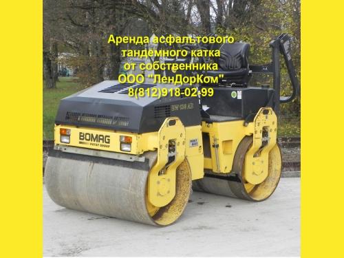 Аренда асфальтового тандемного катка Bomag вес 4-5 тонн от собственника в СПб