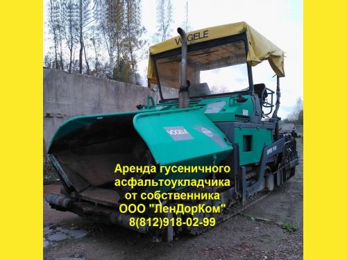 Аренда гусеничного асфальтоукладчика Vogele 1600-1900 до 5 метров от собственника в СПб