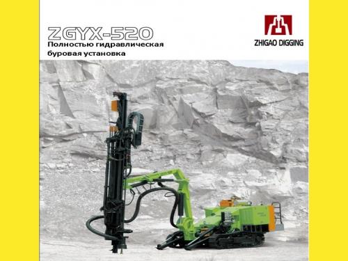 Буровая установка с погружным пневмоударником ZGYX-520